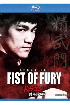 Öldüren Karetecinin İntikamı Türkçe Dublaj izle – Fist of Fury izle