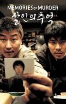 Memories of Murder – Cinayet Günlüğü 2003 Full 1080p izle