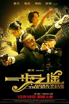 Yi bu zhi yao – Kurşun Gibi Geçti 1080p izle 2014