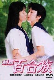 Seifuku Yurizoku Erotik Film izle