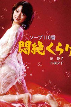 Bathhouse 911: Jellyfish Bliss Erotik Film izle