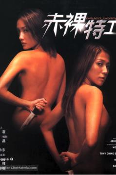 Naked Weapon – Ölüm Melekleri izle 1080p 2002