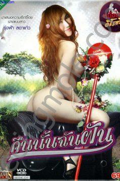 Khuen Nan Chan Fan Erotik Film izle