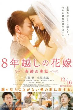The 8 Year Engagement izle 1080p 2017