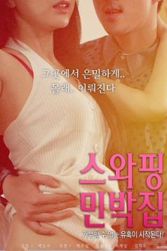 Eş Değişimi – Exchange Couple (2018) Erotik Film izle