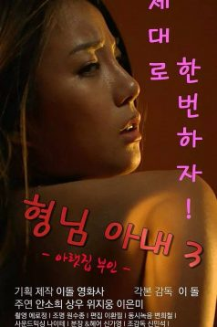 Brother's wife 3 1080p HD erotik film izle
