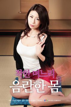 Good Daughter in Law Obscene Body Erotik Film izle 2018