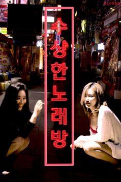 KTV A Suspicious Karaoke 2018 HD Erotik Film izle