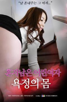 Single Little Woman Desire Body 2018 HD Erotik Film izle