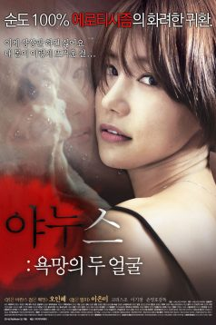 Janus: Two Faces of Desire Erotik Film izle