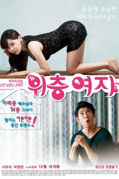 Level 3 Korean Grammar 2014 HD Erotik Film izle