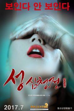 Sex Sense Sehn QinG 2018 Erotik Film izle